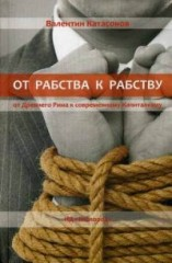 В. Ю. Катасонов От рабства к рабству. От Древнего Рима к современному Капитализму