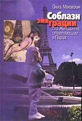 Соблазн эмиграции, или Женщинам, отлетающим в Париж Ольга Маховская