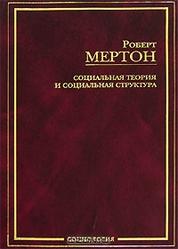Социальная теория и социальная структура Роберт Мертон