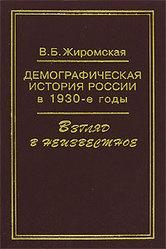 Демографическая история России в 1930-е годы. Взгляд в неизвестное В. Б. Жиромская