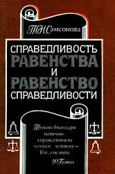 Справедливость равенства и равенство справедливости Т. Н. Самсонова