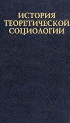 История теоретической социологии. Том 2