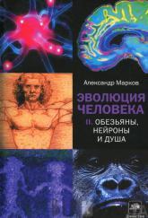 Эволюция человека. В 2 книгах. Книга 2. Обезьяны, нейроны и душа (329430)
