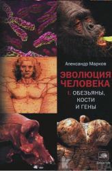 Эволюция человека. В 2 книгах. Книга 1. Обезьяны, кости и гены (329429)