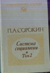 Сорокин П.А. Система социологии в 2-х томах