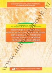 Новиков В.Г., Яковлева О.А. и др. Мониторинг ценностных ориентаций сельской молодежи для оценки ее трудового потенциала в условиях переходной экономики