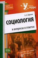 Социология в вопросах и ответах (245459)