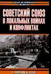 Советский Союз в локальных войнах и конфликтах Лавренов С.Я.