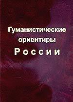 Гуманистические ориентиры России (вызовы нового века и стратегический ответ России) Абалкин Л.