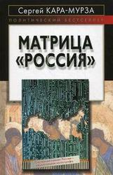Матрица Россия Кара-Мурза С.Г.