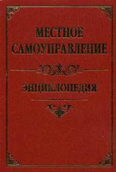 Местное самоуправление. Энциклопедия Зотов В.Б.