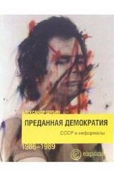 Преданная демократия. СССР и неформалы 1986-1989 Шубин Александр
