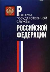 Реформа государственной службы Российской Федерации (2000-2003 годы) Барабашев А.Г.