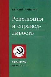 Революция и справедливость Найшуль В.