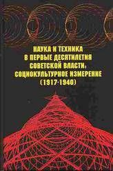 Наука и техника в первые десятилетия советской власти: социокультурное измерение Музруковой Е.Б.
