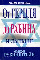 От Герцля до Рабина и дальше. Сто лет сионизма Амнон Р.