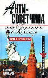 Антисоветчина, или Оборотни в Кремле Шамбаров В.Е.