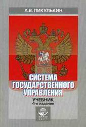 Система государственного управления. Гриф МО РФ Пикулькин А.В.
