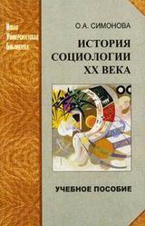 История социологии ХХ века: избранные темы Симонова О.А.