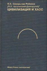 Цивилизация и хаос: социология общего дела, поисковые процессы и системы Сиверц ван Рейзема Я.
