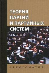 Теория партийных систем: Хрестоматия Исаев Б.А.