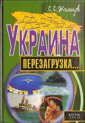 Украина. Перезагрузка Жильцов С.