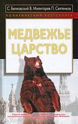 Медвежье царство Белковский Станислав Александрович