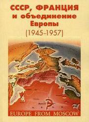 СССР, Франция и объединение Европы (1945-1957). Сборник научных статей Наринский М.М.