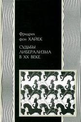 Судьбы либерализма в XX веке Хайек Ф.