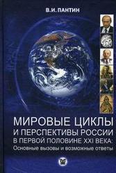 Мировые циклы и перспективы России в первой половине XXI века: основные вызовы и возможные ответы Пантин В.И.