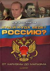 Кто и куда ведет Россию? От харизмы до маразма Фортунатов В.В.
