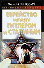 Еврейство между Гитлером и Сталиным Рабинович Я.И.