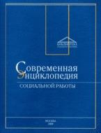 Современная энциклопедия социальной работы Жуков В.И.