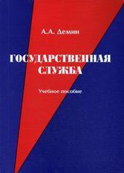 Государственная служба. Учебное пособие Демин А.А.