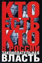 Кто есть кто в России. Законодательная власть Щеголев К.А.