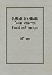 Особые журналы Совета министров Российской империи. 1917 год