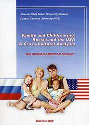 Family and Childrearing: Russia and the USA. A Cross-Cultural Analysis. The Russian-American Project