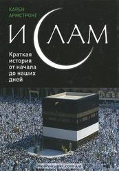 Армстронг. Ислам: Краткая история от начала до наших дней