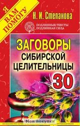 Степанова. Заговоры сибирской целительницы - 30