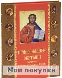 сос. Православные святыни. От Святой Земли до России