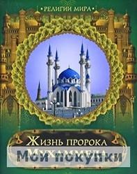 Бутромеев. Классика в иллюстрациях Жизнь пророка Мухаммеда