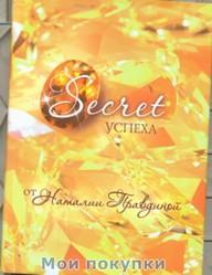 Правдина. Secret успеха от Наталии Правдиной