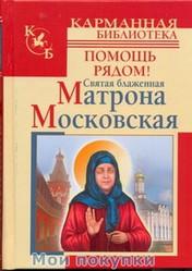Светлова. Святая блаженная  Матрона Московская. Помощь рядом!
