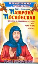 Светлова. Прорицательница и чудотворица Святая блаженная Матрона Московская
