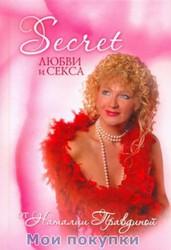Правдина. Secret любви и секса от Наталии Правдиной
