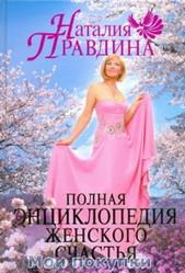 Правдина. Полная энциклопедия женского счастья