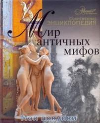 Каширина. Мир античных мифов