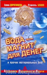 Блаво. Вода - магнит для денег и прочих материальных благ