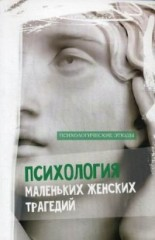 Т. Викнер Психология маленьких женских трагедий