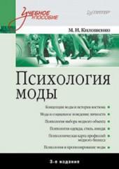 Килошенко М.И. Психология моды